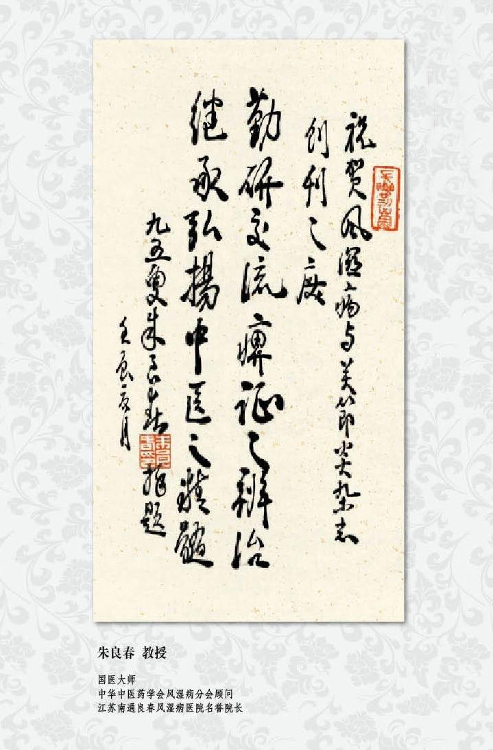 朱良春教授为本刊题词